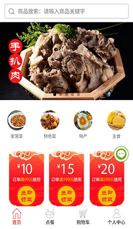 特殊餐饮美食小程序效果图