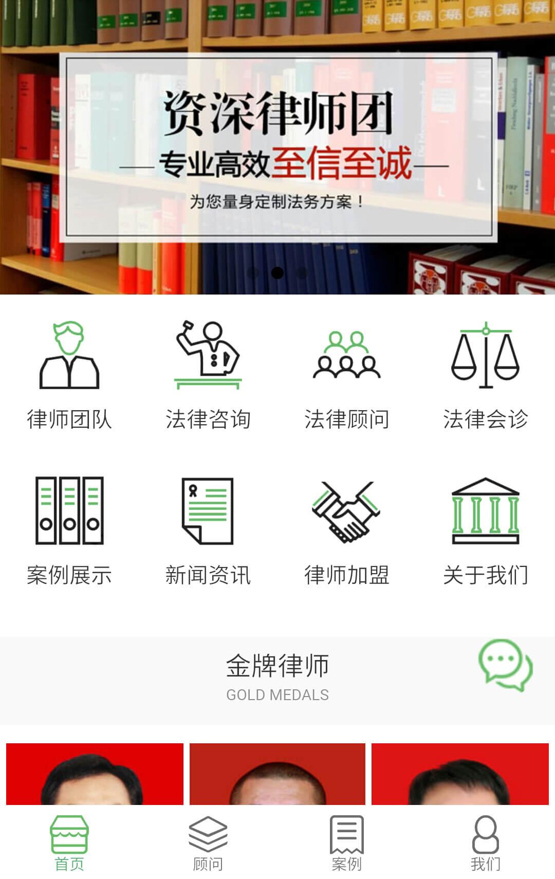 律师事务所小程序