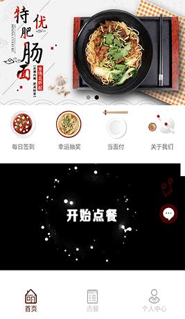 餐饮美食点餐小程序效果图